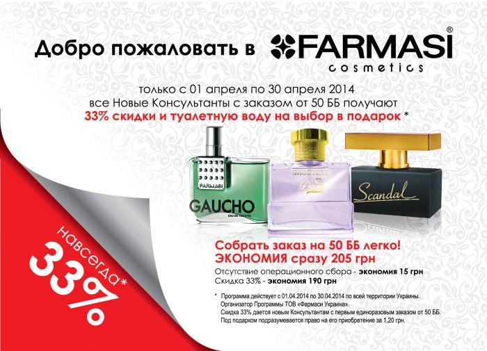 Farmasi косметика купить в харькове www.avon.ru katalog
