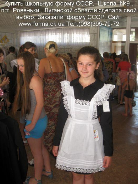Где купить школьную форму СССР на последний звонок Объявление в ID910